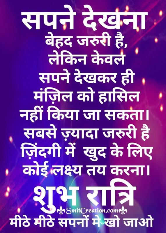 Shubh Ratri Mithe Mithe Sapno Me Kho Jao