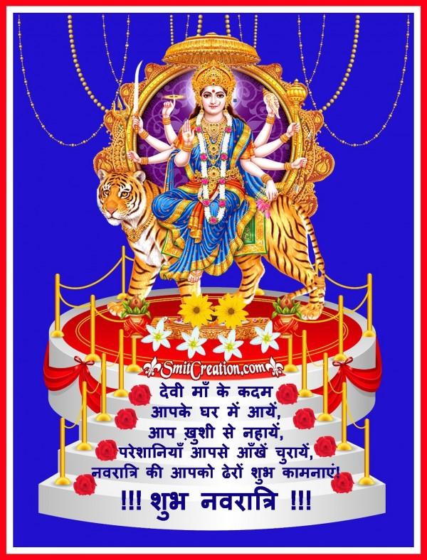 Shubh Navratri – Devi Maa Ke Kadam Aapke Ghar Aaye