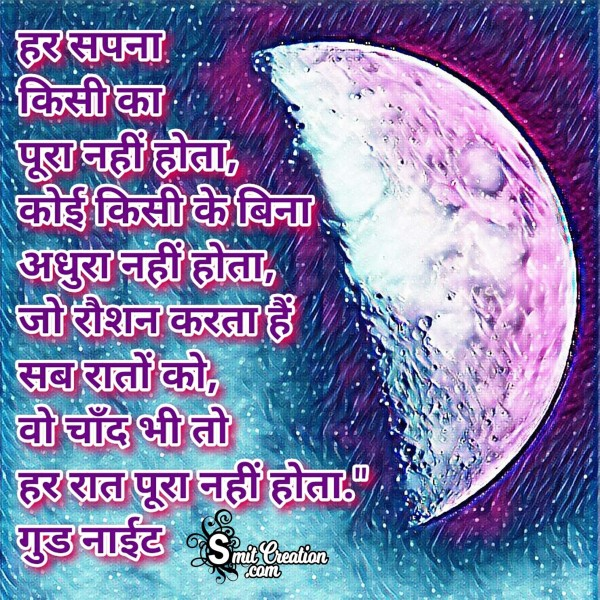Good Night – Har Sapna Kisika Pura Nahi Hota