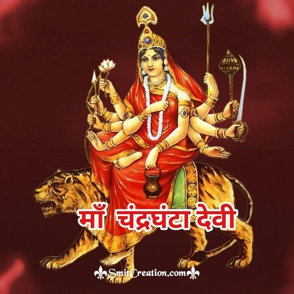 Maa Chandraghanta Ji Ki Aarti