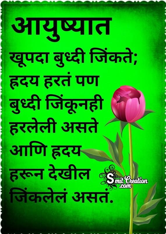 Aayushyat Khupda Buddhi Jinkte