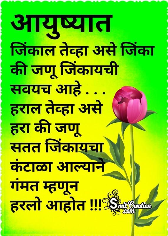 Aayushyat Jinkal Tevha Ase Jinka