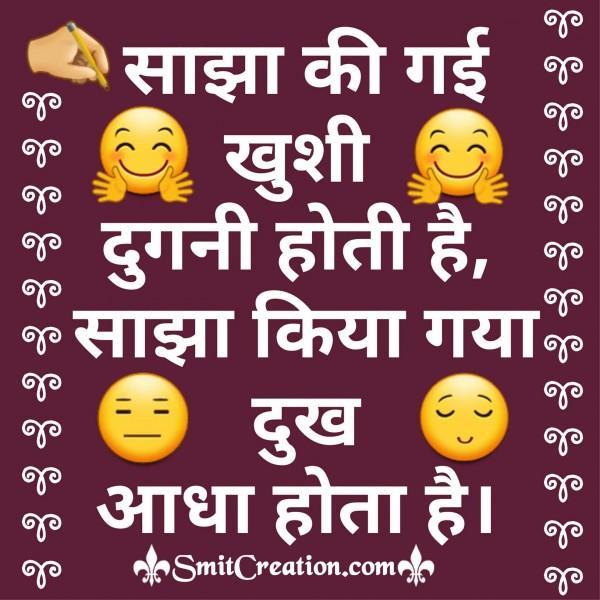 Saza Ki Gayi Khushi Dugni Hoti Hai