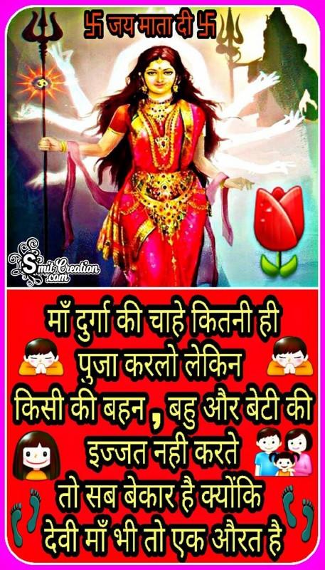 Devi Maa Bhi Ek Aurat Hai