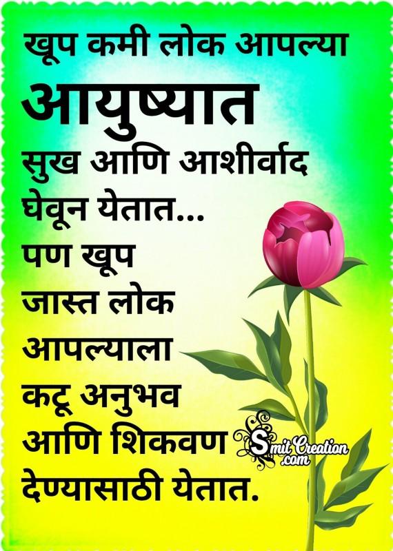 Khup Kami Lok Aaplya Aayushyat Sukh Ghevun Yetat