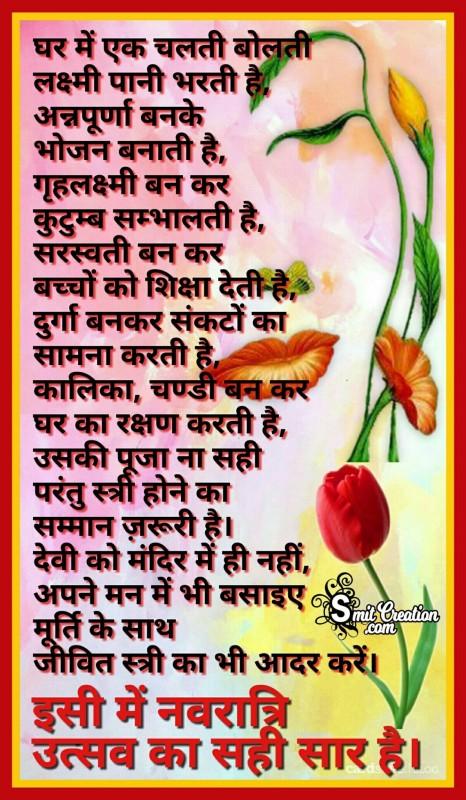 Navratri Utsav Ka Sahi Sar