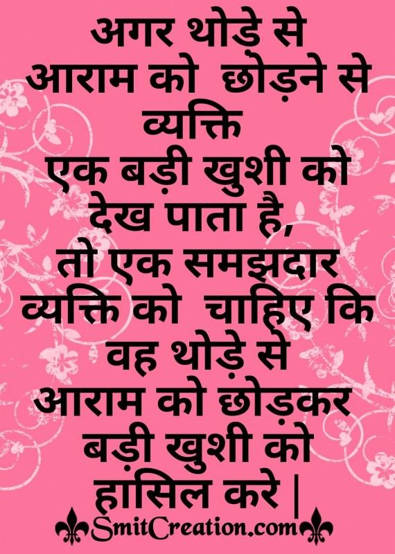 Thode Se Aaram Ko Chhodkar Badi Khushi Ko Hasil Kare