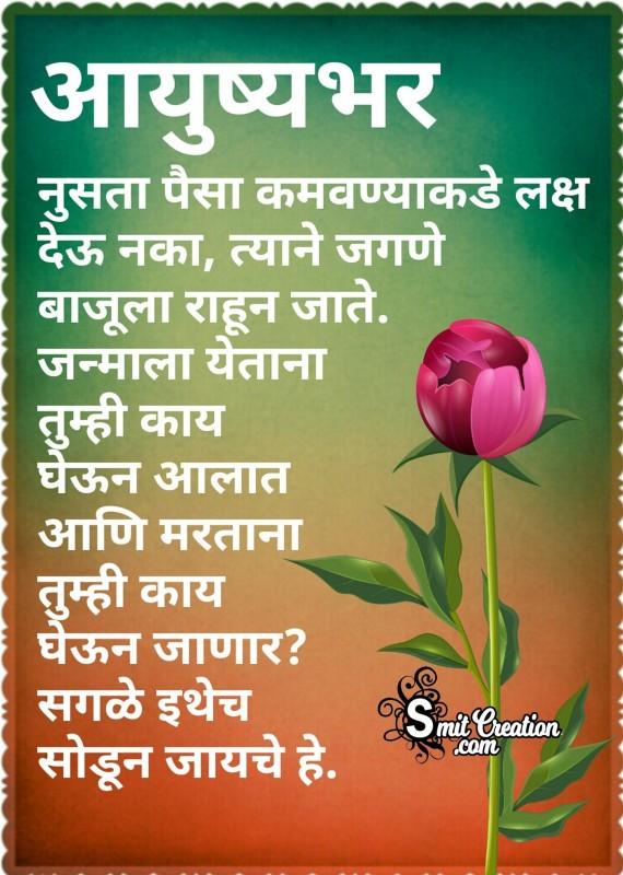 Aayushyabhar Nusta Paisa Kamavnya Kade Laksh Deu Naka