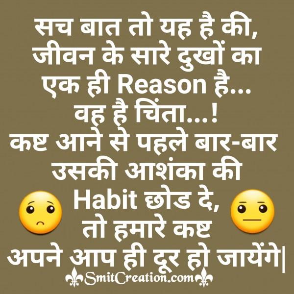 Jivan Ke Sare Dukho Ka Reason Hai Chinta