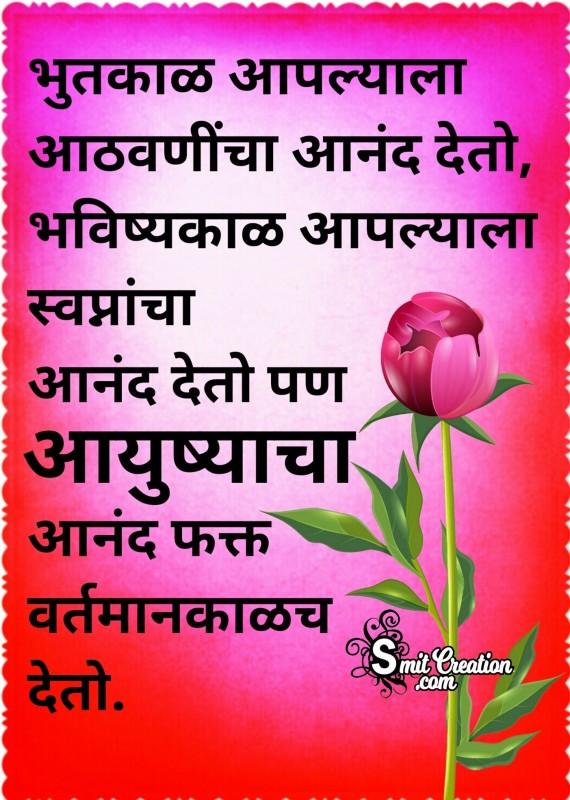 Aayushyacha Aanand Fakt Vartmankalch Deto