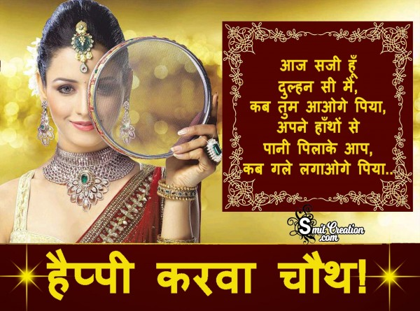 Happy Karwa Chauth Greeting In Hindi