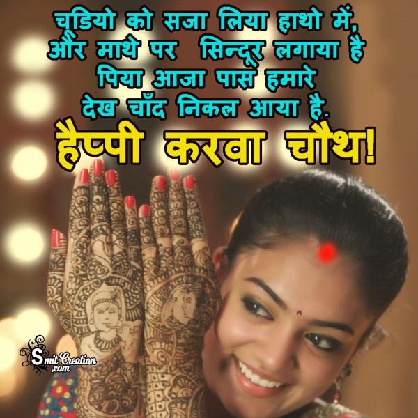 Happy Karwa Chauth Greeting In Hindi