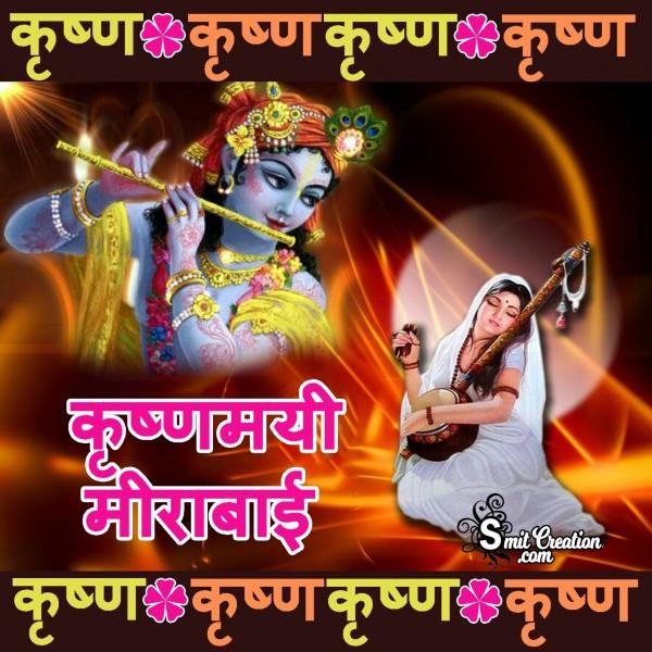 Krushnamai Meera