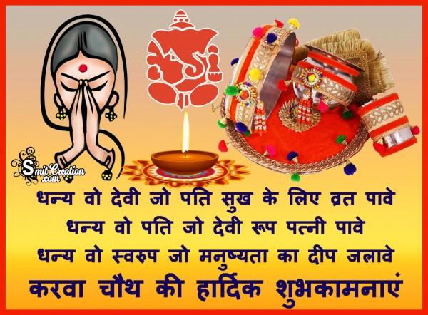 Karwa Chauth Ki Shubhkamnaye