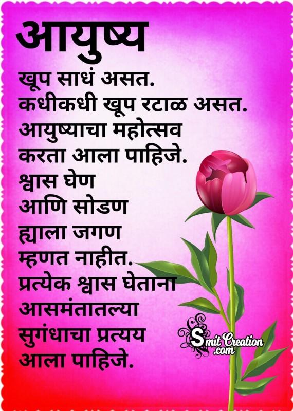 Aayushy Khup Sadh Asat