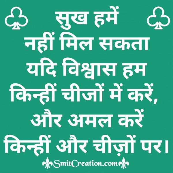 Sukh Hume Nahi Mil Sakta Agar…