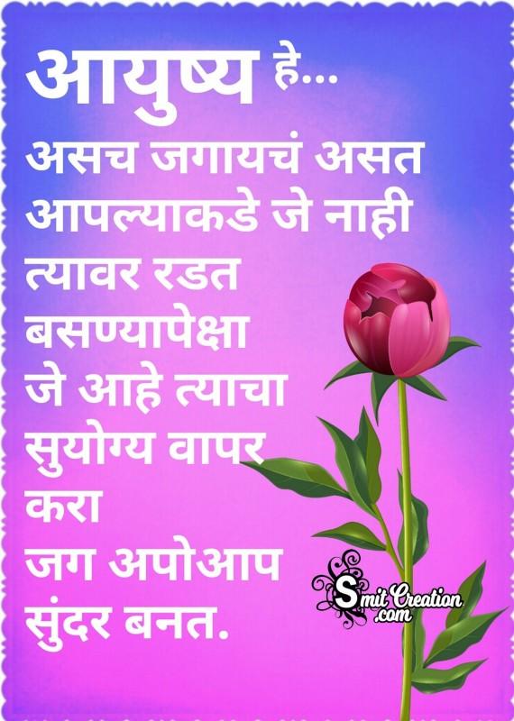 Aayushya He Asch Jagaych Ast