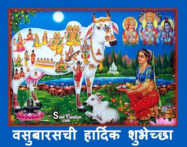 Vasu Baras Chi Hardik Shubhechha