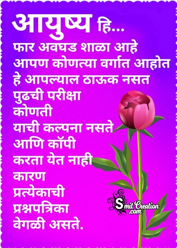 Aayushya Hi Far Avghad Shala Aahe