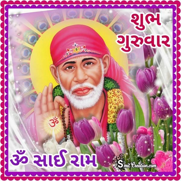 Shubh Guruvar - Om Sai Ram