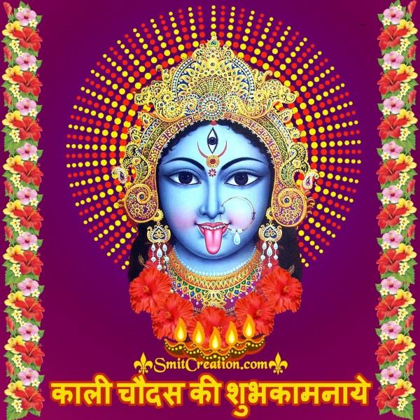 Kali Chaudas Ki Shubhkamnaye