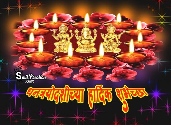 Dhantrayodashi Chya Hardik Shubhechha