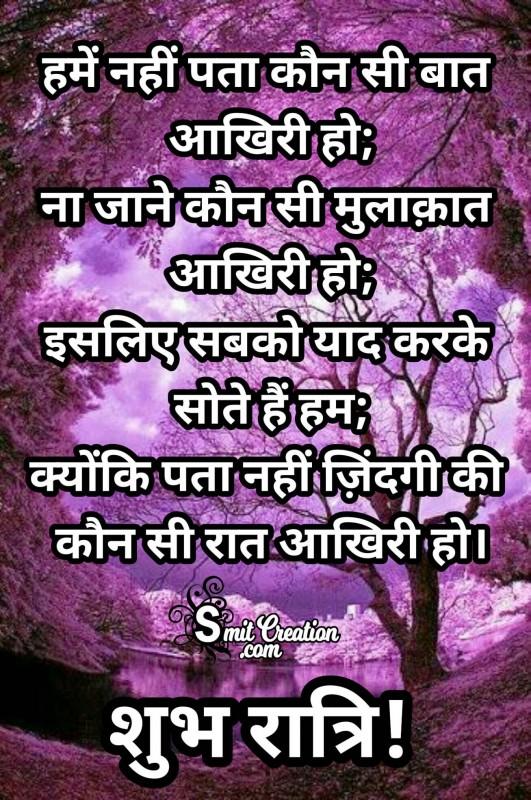 Shubh Ratri – Hume Nahi Pata Kaunsi Rat Aakhiri Ho