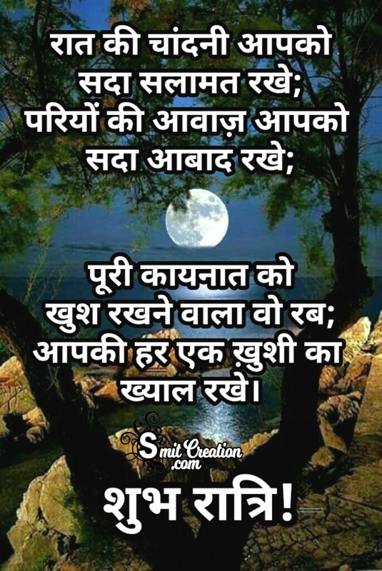 Shubh Ratri – Rat Ki Chandani Aapko Salamat Rakhe