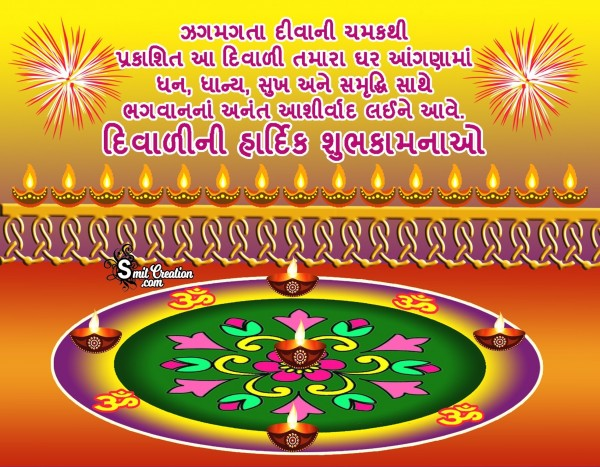 Diwali Ni Hardik  Shubhkamnao