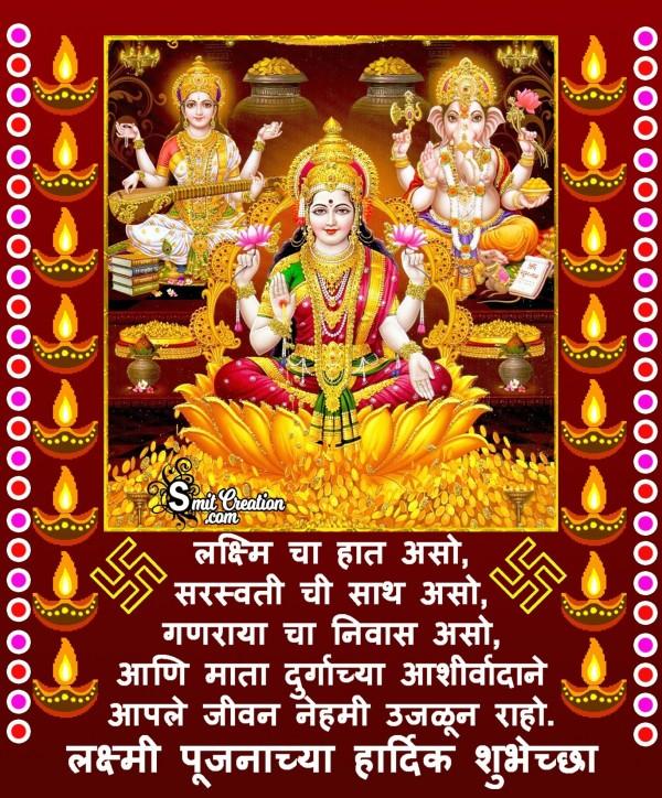 Lakshmi Pujanachya Hardik Shubhechha