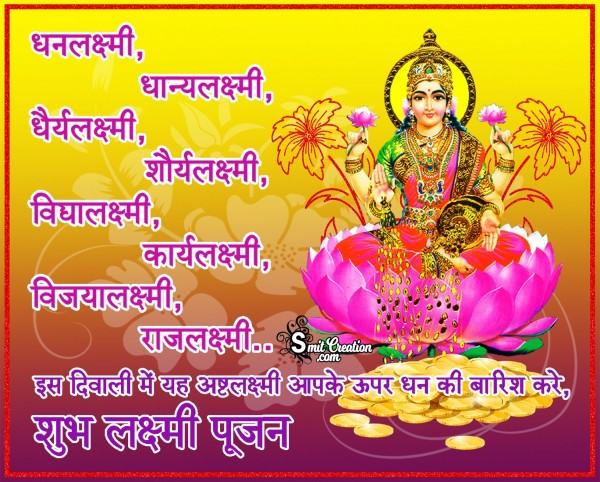 Happy Lakshmi Pujan