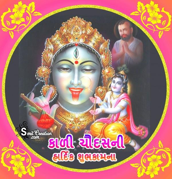 Kali Chaudash Ni Hardik  Shubhkamna