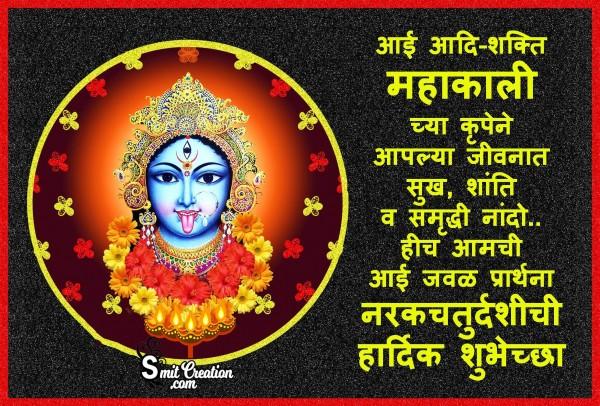 Narak Chaturdashi Chi Hardik Shubhechha