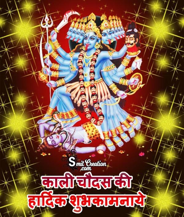 Kali Chaudas Ki Hardik Shubhkamnaye