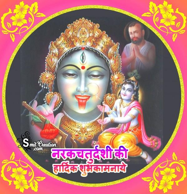 Narak Chaturdashi Ki Hardik Shubhkamnaye
