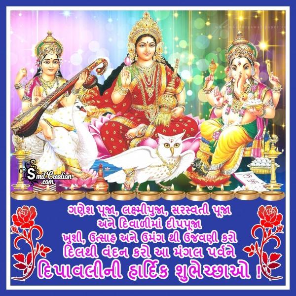Deepavali Ni Hardik Shubhechhao
