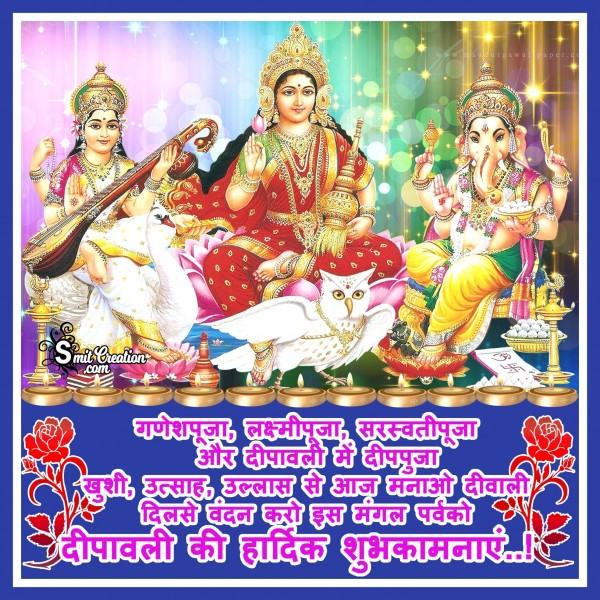Deepavali Ki Hardik Shubhkamnaye