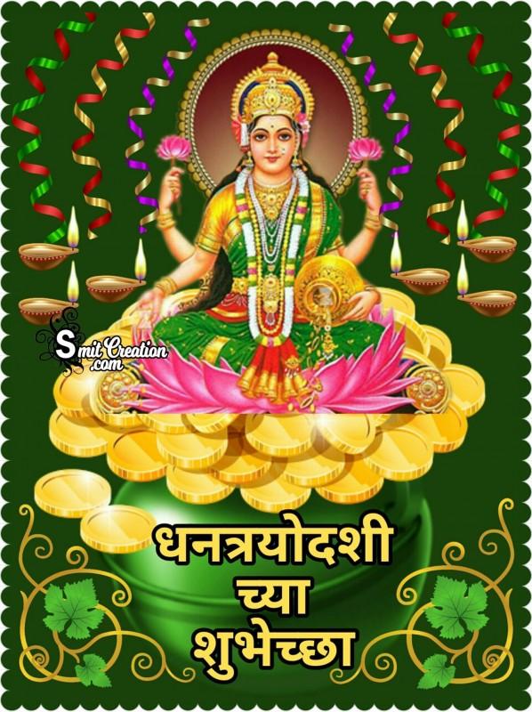 Dhantrayodashi Chya Shubhechha