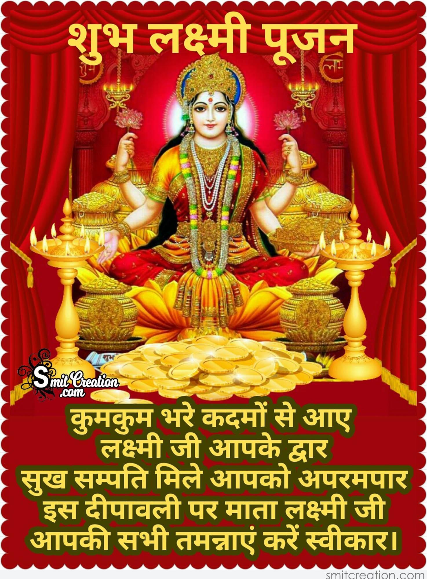 Shubh Lakshmi Pujan Wishes - SmitCreation.com