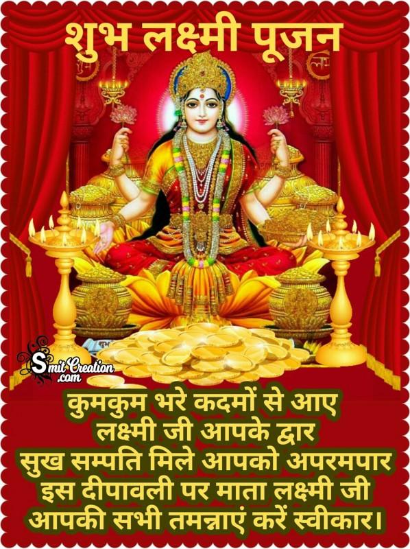 Shubh Lakshmi Pujan Wishes