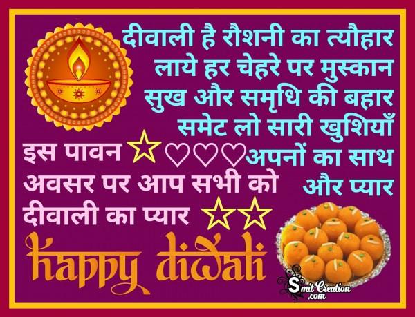 Happy Diwali – Diwali Hai Roshni Ka Tyohar