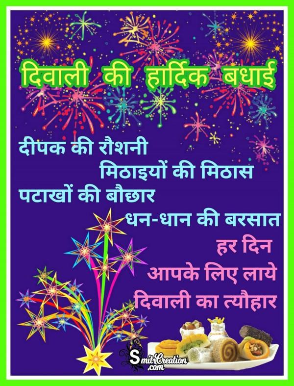 Diwali Ki Hardik Badhai