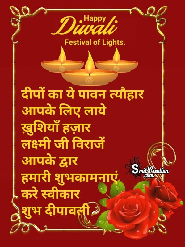 Shubh Deepavali