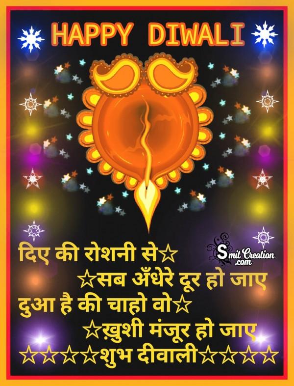 Happy Diwali – Shubh Deepavali