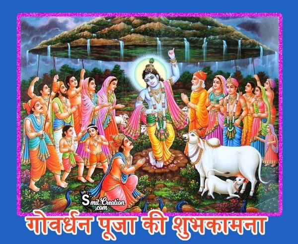 Govardhan Puja Ki Shubh Kamna