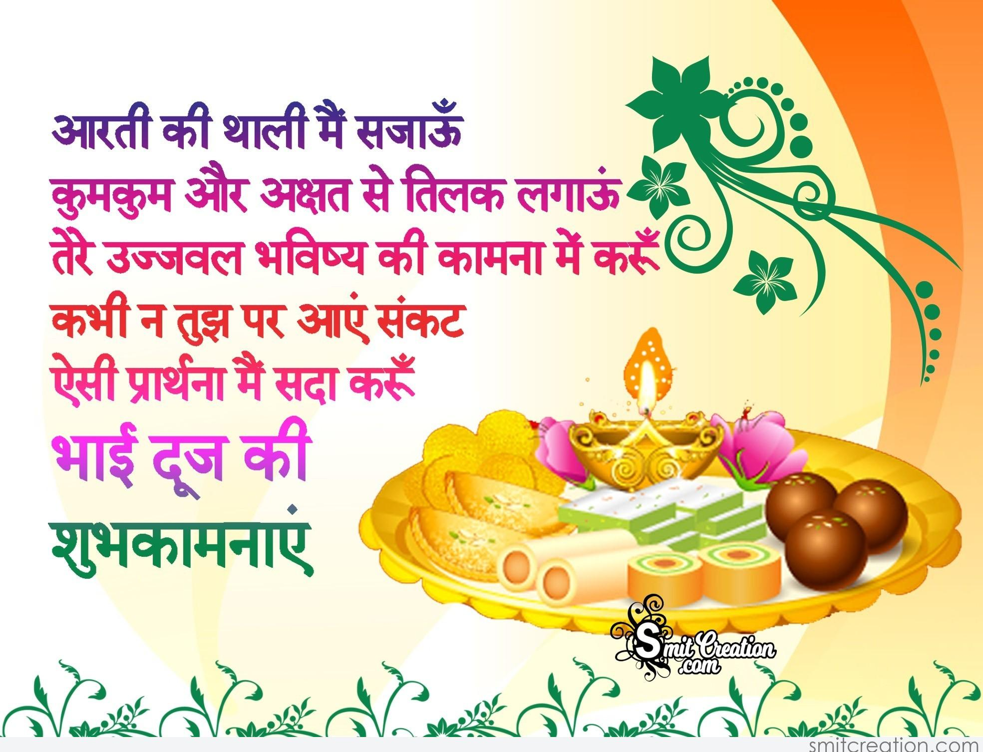 Bhai dooj hindi pictures and graphics smitcreation download image kristyandbryce Images