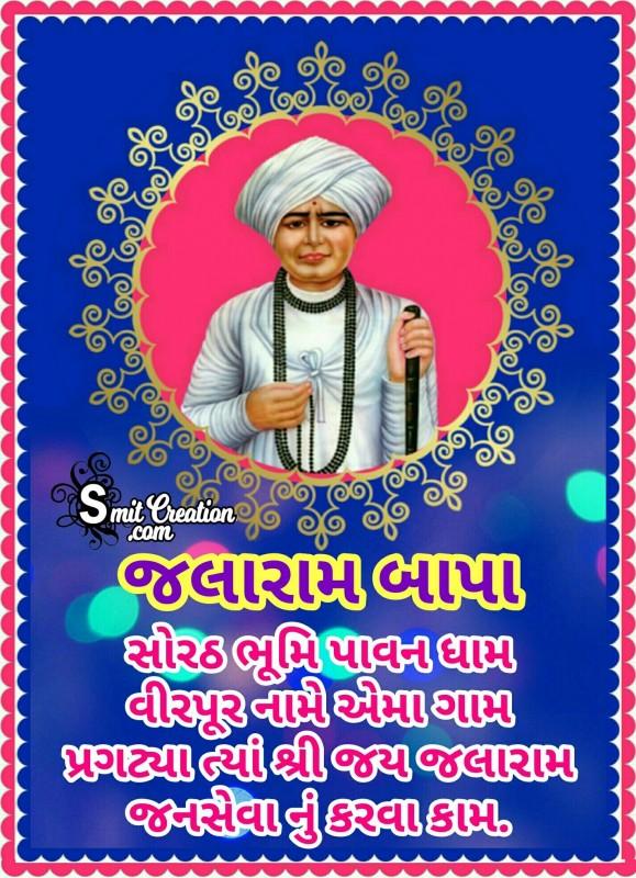 Shri Jalaram Bapa Bavani