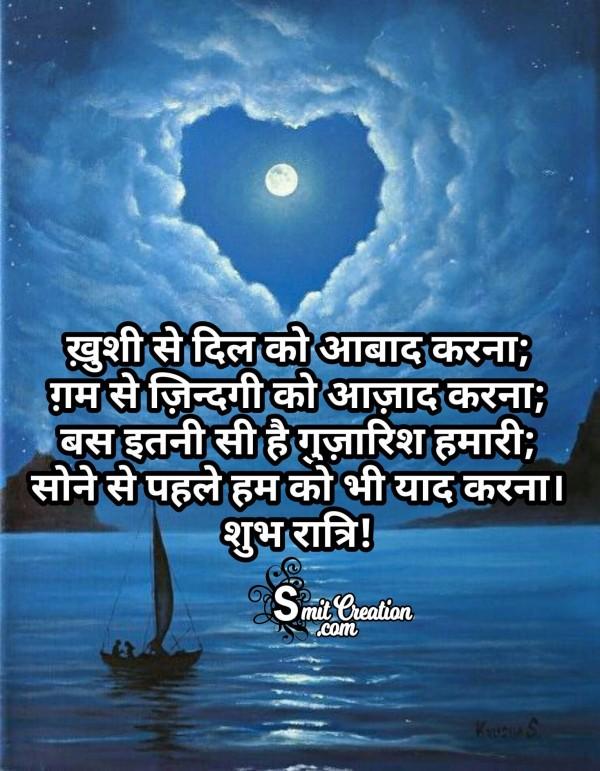 Shubh Ratri – Sone Se Pahle Hum Ko Bhi Yaad Karna