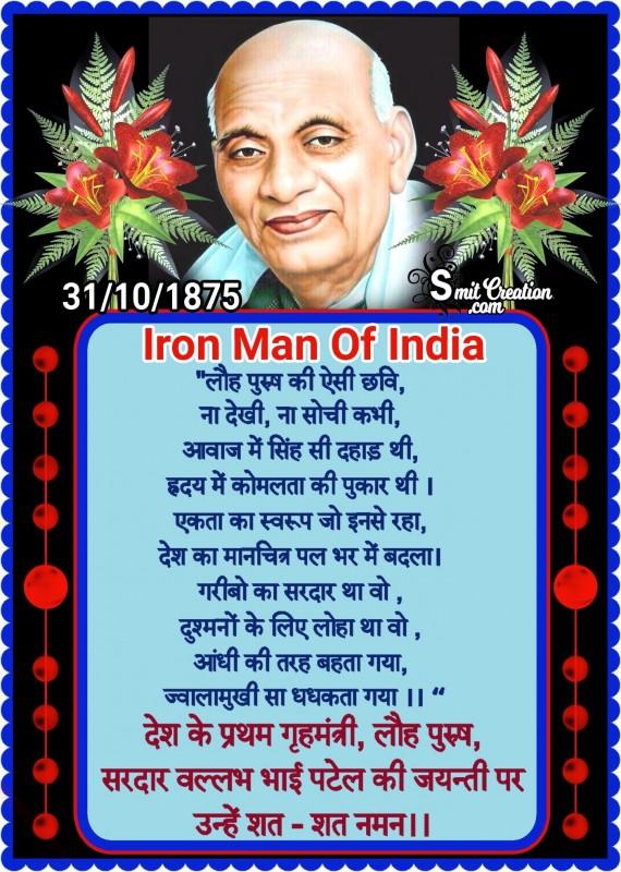 Sardar Vallabhbhai Patel Jayanti