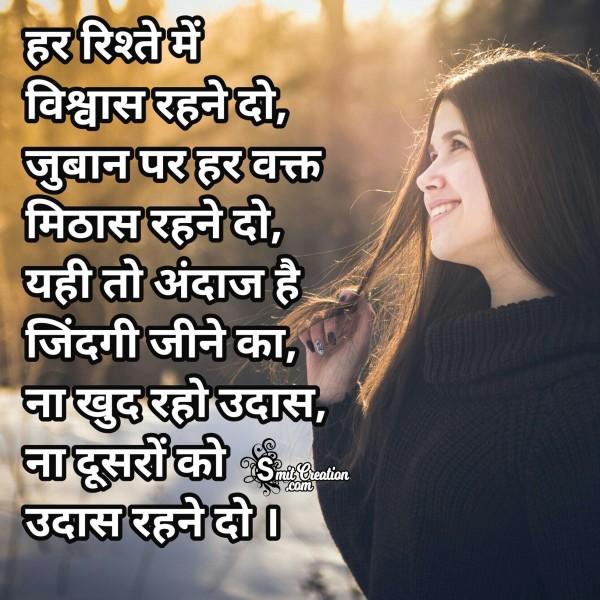 Har Rishte Me Mithas Rahne Do